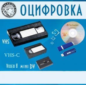 Перезапись видеокассет на DVD, флешки в Перми