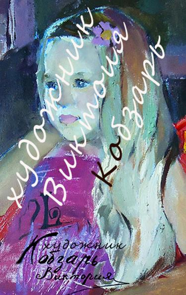 Детский портрет маслом на заказ с фотографии как подарок