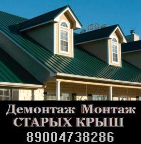 Демонтаж-монтаж старой крыши на новую