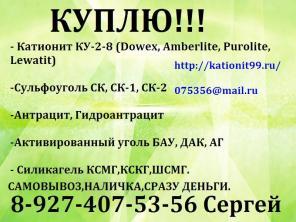 Куплю катионит КУ-2-8, сульфоуголь в Челябинске