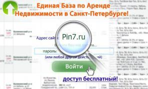 База недвижимости pin7 код 71937554