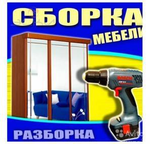 Сборка, разборка и транспортировка мебели в Сочи.
