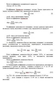 Решение задач по статистике, выполнение контрольных работ по статистик