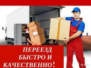 Квартирный переезд Красноармейский, Кировский, Советский район