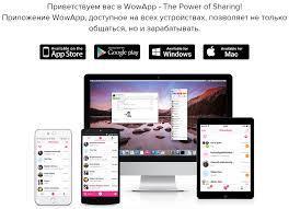 WowApp – это лучший мессенждер в мире!