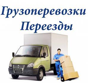 Грузчики / грузоперевозки по Керчи, Крыму и России