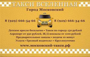 Такси Московский