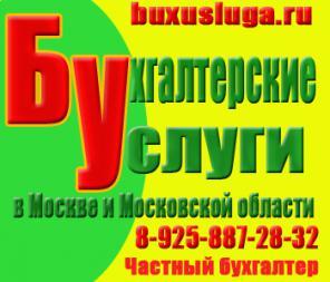 Бухгалтерские услуги организациям в Москве