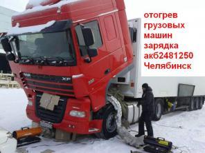 Зарядка прикуривание аккумулятора 12в-24в отогрев машин Челябинск