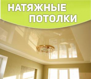 Натяжные потолки в Щёкино
