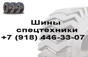 Шины спецтехники 15.5-25,  17.5-25,  20.5-25,  23.5-25