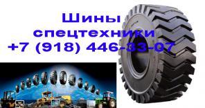 Предлагаем с складов шины 16.9-28,  12.5/80-18,  18.4-26,  16.9-24
