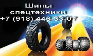Предлагаем шины со склада для любой спецтехники, по оптовым ценам.