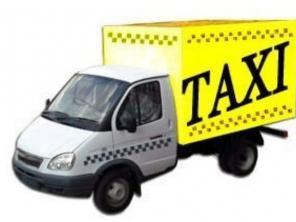 Грузовое такси с Грузчиками и без