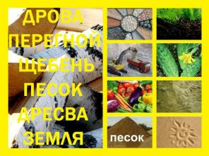 ЩЕБЕНЬ ФРАКЦИЙ 5-20,  30-40 С ДОСТАВКОЙ В ЧЕЛЯБИНСКЕ