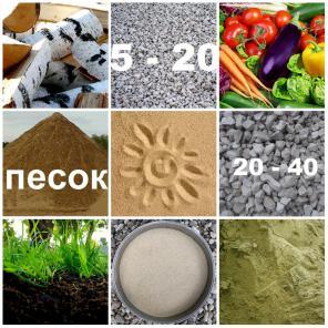 Дрова, щебень, песок, чернозем, перегной, навоз и др. с доставкой