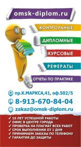 Заказать диплом, курсач на заказ в Омске
