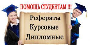 Диплом на заказ в Вологде