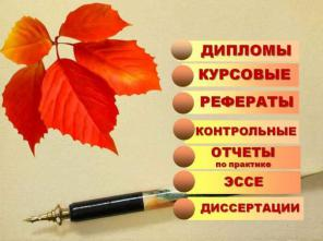 Дипломы на заказ в Вологде