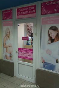 Одежда для беременных в Ейске
