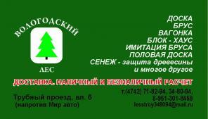 Пиломатериалы из Вологды