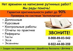 Помощь в написании дипломных, курсовых работ.