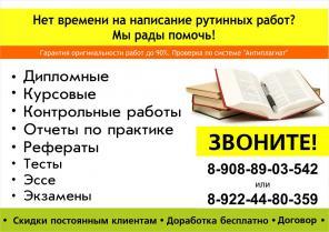 Диссертации, дипломные, курсовые работы, отчеты по практике