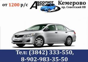 Прокат автомобилей с последующим выкупом в Кемерово.
