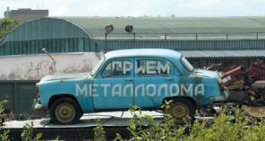 Металлолом- покупка, приём, демонтаж, вывоз, самовывоз.