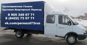 Грузопассажирские перевозки по России Газель 16м3