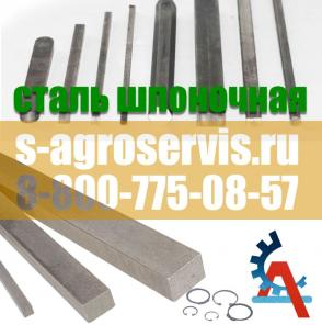 Купить калиброванную сталь