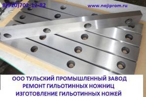 Ножи для гильотин Н475,  НД3316,  Н3221,  Н3225,  СТД-9,  НК3418,  Н31