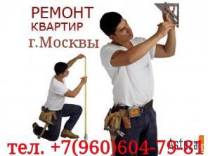 Ремонт и отделка квартир, домов, офисов в Москве