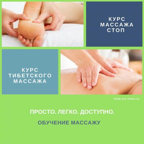 Обучение курсы массажа