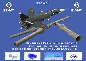 УПС-ЕВНАТ оборудование для РВС и РВСП