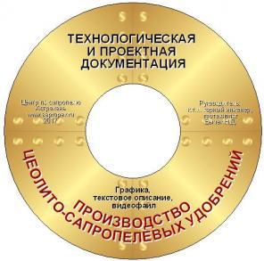 Документация по производству сапропеле-цеолитовых удобрений