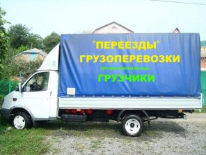 Грузовые перевозки, Квартирные, Офисные, Переезд. Грузчики Красноярск