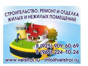 Услуги строителей: выполняем любую строительную и отделочную работу