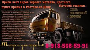 Прием металлолома в Ростове - цены, пункт приема, сбор, сдать, продать