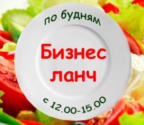 Бизнес ланч в центре Калининграда вкусно и недорого