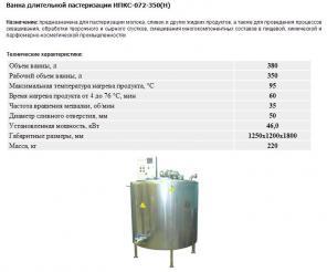 Ванна длительной пастеризации объем 350 л, с электрич