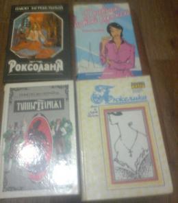 Продажа: книги художественные: А. и С. Голон, А. Дюма, Чейз, Мопассан,