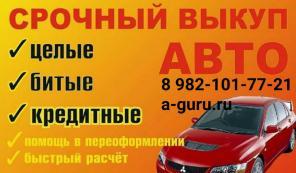 Выкуп авто в любом состоянии Челябинская, Свердловская, Курганская обл