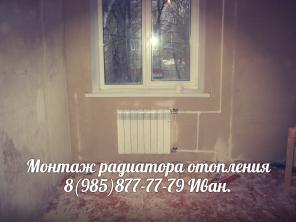 Установка и замена батарей отопления в квартирах 2800 руб.