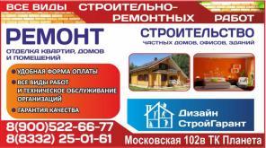 Ремонт квартир, офисов, магазинов, производственных помещений