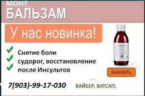Продам монтбальзам montbalsam в Бийске или Барнауле