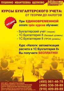 Курсы бухгалтерского учета и 1С: от теории до налогов Пушкино-Щелково