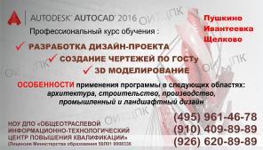 Курсы по изучению AutoCAD 2016 Пушкино - Ивантеевка
