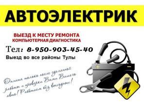 Автоэлектрик. Диагност Универсал с выездом по Туле.
