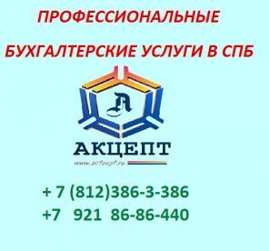 Бухгалтерское обслуживание в СПб | Приморский район